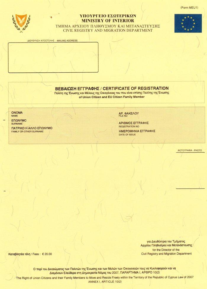 Что такое сертификат Yellow Slip Еллоу Слип Русскоязычный адвокат на Кипре CYWORLD